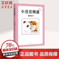 小豆豆频道 南海出版公司