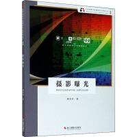 摄影曝光 新版 浙江摄影艺术出版社