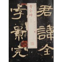 书法经典放大 铭刻系列---曹全碑(一)