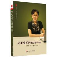 吴正宪答小学数学教学50问 大夏书系