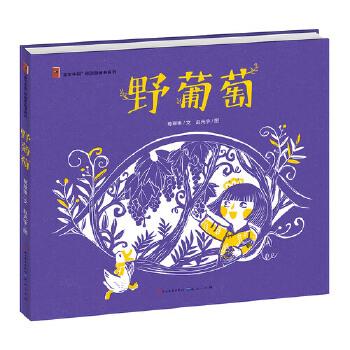 野葡萄(绘本) (葛翠琳老师的代表作,也是新中国初期中国童话创作的代表作之一,1949年创作,畅销70年/曾获第二届全国少年儿童文艺创作一等奖)