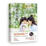 同理心养育:一本融合爱与沟通技巧的顺势养育书