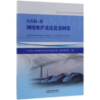 GSM-R网络维护及优化案例集 9787113252779