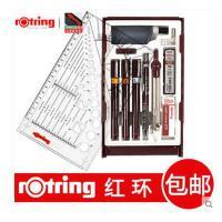 德国红环rotring可加墨水式绘图勾线手绘笔工程专业学生用0.1-0.8mm针笔针管笔绘图笔制图