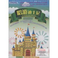 (1CD)快乐唱英文3.唱游迪士尼 加州阳光儿童合唱团 演唱