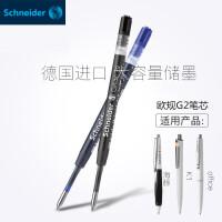 德国原装进口SCHNEIDER施耐德39中性笔芯水笔芯欧标通用