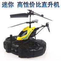 迷你遥控飞机2通耐摔直升飞机模型入门级灯光玩具明极901