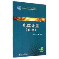 电能计量(第2版)/祝小红/十二五职业教育国家规划教材 祝小红//周敏