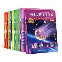 中国少年儿童百科全书全套10册 少儿科普读物书籍小学生科学课外书 地理太空宇宙海洋生物动物大百科版博物图书