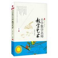 小学数学名师教学艺术(第二版)大夏书系