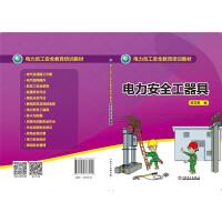 电力员工安全教育培训教材 电力安全工器具