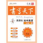 米骏书法字帖 初中英语八年级上册(外研)