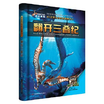 4D实景互动恐龙翻翻书 翻开三叠纪 趣味翻翻页,增加儿童的动手操作能力;AR卡片,赋予平面图书以立体形式;突破于传统质量的图片,展示恐龙的高清形态。