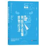 用图表看懂世界经济 世界�U�g�碚h(第三版)