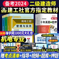 备考2022 二级建造师2021教材全套 机电 二建教材2021机电全套教材 二建机电实务教材 二级建造师机电工程 二级