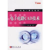 电子电路CAD技术