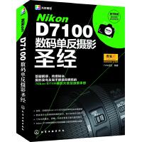 Nikon D7100数码单反摄影圣经(摄影菜鸟和高手都值得拥有的Nikon(尼康)D7100摄影大全及速查手册,赠送