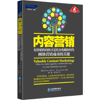 内容营销 : 有价值的内容才是社会化媒体时代网络营销成功的关键 互联网社会化媒体时代,美国社会化媒体内容营销领袖**作品,适用于Twitter、Facebook、LinkedIn、搜索引擎、企业官网、微信、微博、博客、论坛、事件营销、电子商务和平面印刷手册等宣传推广工具