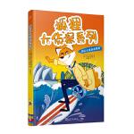狐狸大侦探系列:甜点大赛离奇事件