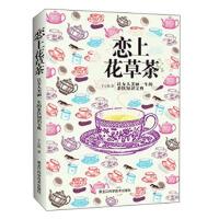 恋上花草茶:让女人美丽一生的茶饮知识宝典