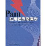 实用临床疼痛学(中华疼痛学会隆重推出,十一五国家重点图书,疼痛科医生必备)
