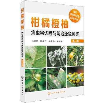 现代果树病虫害诊治丛书--柑橘橙柚病虫害诊断与防治原色图鉴(第二版) 科学、全面、安全果树病虫害诊断与防治彩色图鉴
