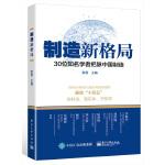 制造新格局――30位知名学者把脉中国制造