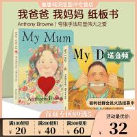 【全店满300减80】#My Mum My Dad 我爸爸 我妈妈 全2册 纸板书 家庭关系情商管理 英文原版 安东尼布