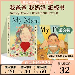 #现货包邮 My Mum My Dad 我爸爸 我妈妈 全2册 纸板书 家庭关系情商管理 英文原版 安东尼布朗 Anthony Browne 2-4岁低幼绘本 亲子认知