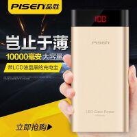 PISEN品胜移动电源(10000毫安),LED薄彩2代聚合物电芯,手机后备电源,移动充电宝,数字显示屏,智能双USB