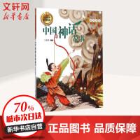 中国神话故事 张瀚墨 编著