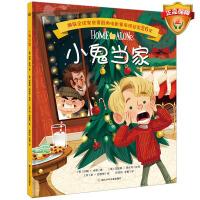 小鬼当家精装图画书蝉联家庭喜剧儿童3-5-6岁幼儿园绘本