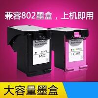 兼容802墨盒hp101010001510deskjet1050大容量打印机墨盒XL