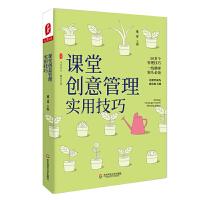 课堂创意管理实用技巧/大夏书系 华东师范大学出版社