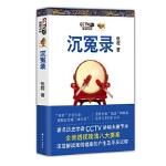 【新书店直发】沉冤录 张程 译林出版社 9787544759465