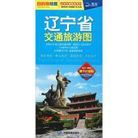 辽宁省交通旅游图 中国地图出版社