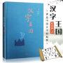 正版现货 汉子王国图解《说文解字》画说汉字1000个汉字的故事许慎著汉字的演变过程精辟图说展示汉字在的使用状况语言文字书
