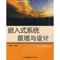 嵌入式系统原理与设计(十一五)