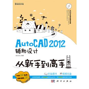 AutoCAD 2012辅助设计从新手到高手(全彩CD)(126段视频教程,时间长达330分钟)