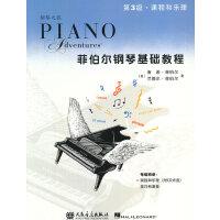菲伯尔钢琴基础教程 第3级 课程和乐理