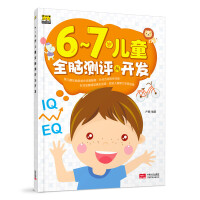 6-7岁儿童全脑测评与开发