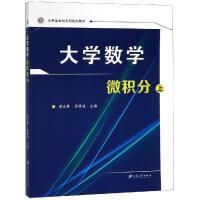 微积分(上)/李志林/大学数学 江苏大学出版社