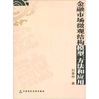 【二手旧书九成新】金融市场微观结构模型方法和应用刘善存中国财政经济出版社9787500594840