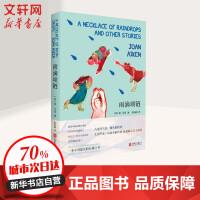 雨滴项链 北京联合出版社
