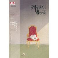 《儿童文学》淘・乐・酷丛书――列奥纳多的秘密