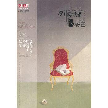 《儿童文学》淘·乐·酷丛书——列奥纳多的秘密