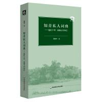 知青私人词典:插队十年