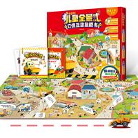 儿童全景式立体互动地板书:繁忙的工地(4+1礼盒)