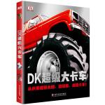 DK超级大卡车