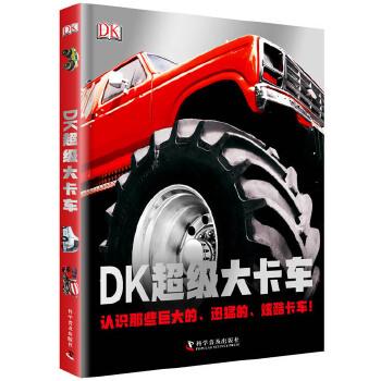 DK超级大卡车 认识那些巨大、迅猛、炫酷的卡车!